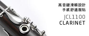 1100 系列豎笛